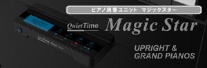 ピアノ消音ユニットマジックスター